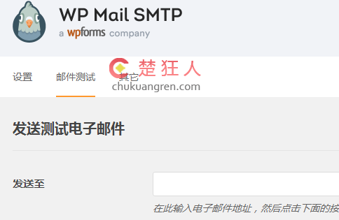 wp mail smtp插件设置